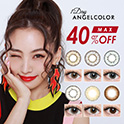Angelcolor1day 2箱同時購入で10%OFF