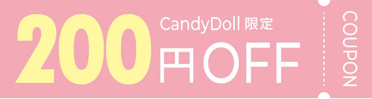 CandyDoll200円OFFクーポン