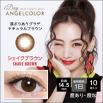 AngelColor 1day シェイクブラウン(10枚入り)