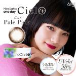 Neo Sight 1day CielUV ペールピンク(30枚入り)