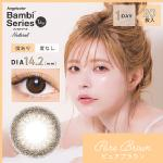 AngelColor Bambiシリーズ Natural 1day<br>ピュアブラウン(20枚入り)